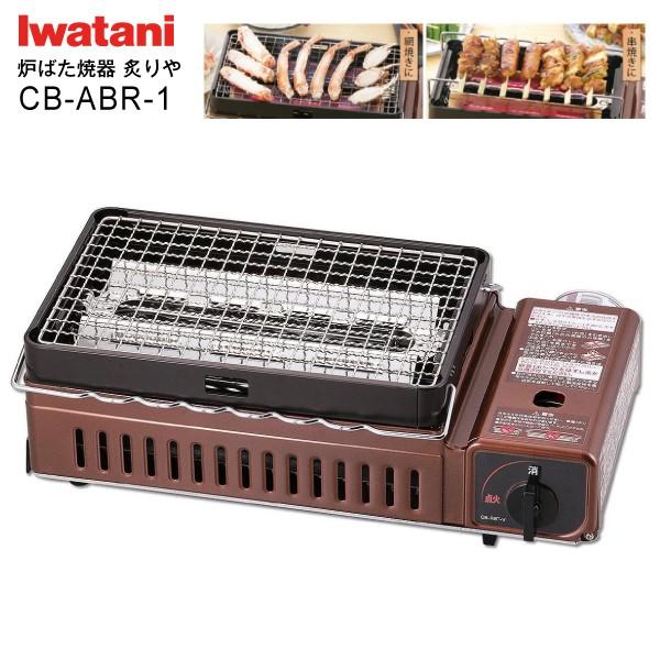 CB-ABR-1 イワタニ(Iwatani) カセットガスの炉...