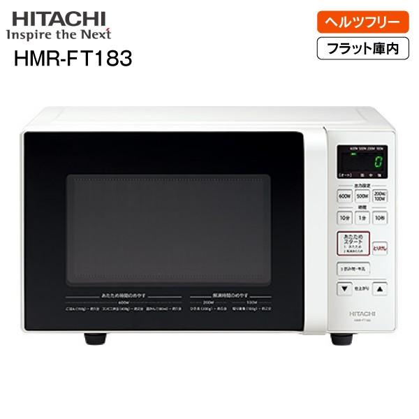 HMR-FT183 日立(HITACHI) 電子レンジ(ヘルツフリ...
