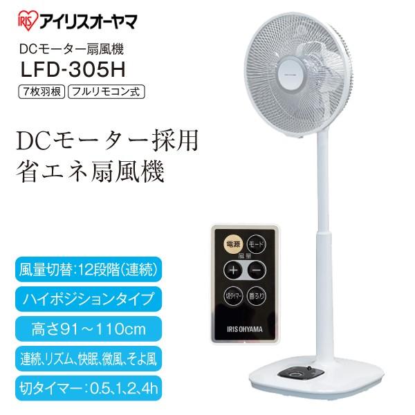 【送料無料】アイリスオーヤマ 扇風機 DCモータ...