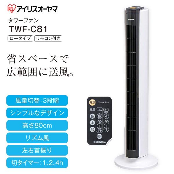 【送料無料】アイリスオーヤマ 扇風機 タワーフ...