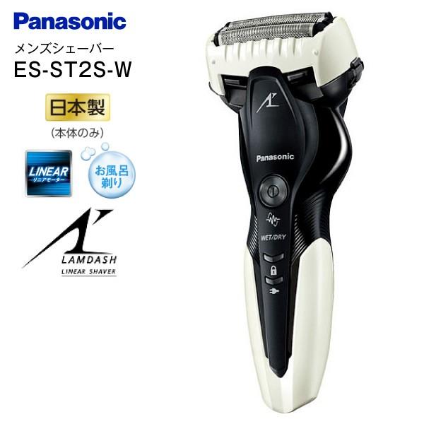 ES-ST2S-W パナソニック ラムダッシュ 3枚刃 リニアシェーバー 電気シェーバー・電動ひげそり・メンズシェーバー 充電式