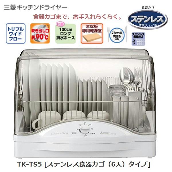 【送料無料】TK-TS5(W)食器乾燥器 三菱キッチン...