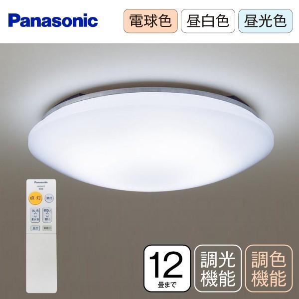 【送料無料】シーリングライト LED パナソニック ...