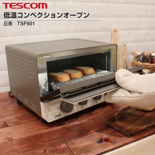 【送料無料】テスコム 低温コンベクションオーブン TSF601(C) 低温から高温まで トースト4枚対応 TESCOM オーブン