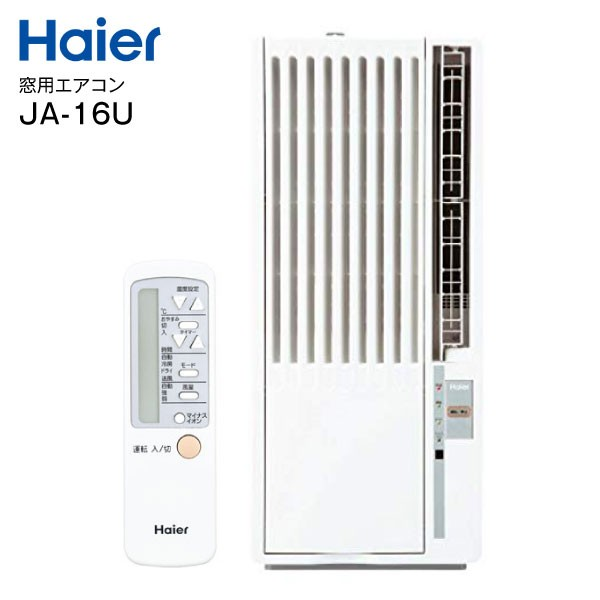 【送料無料】 JA16U 窓用エアコン ウインドエアコン[窓エアコン] マイナスイオン機能搭載 冷房専用 ドライ(除湿) ハイアール Haier JA-16