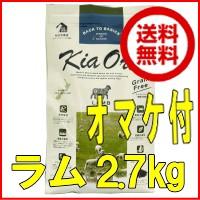 オマケ付 送料無料 キアオラ ラム2.7kg