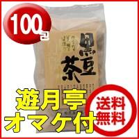 遊月亭黒豆茶100包オマケ付 送料無料 (10包...