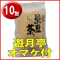 遊月亭黒豆茶10包 オマケ付  【黒豆茶 遊月亭】...