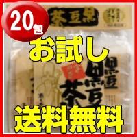 遊月亭 黒豆茶20包 お一人様1回限り 初回限定...
