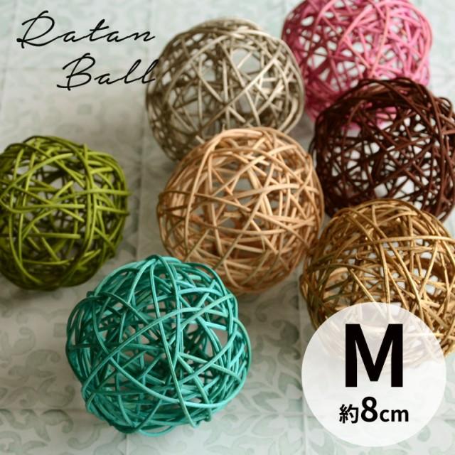 オブジェ 置き物 飾り ラタンボール Mサイズ 装飾...