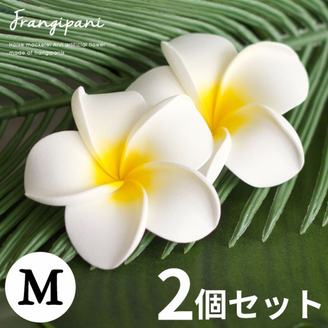 プルメリア 造花[スタンダード Mサイズ ホワイト...