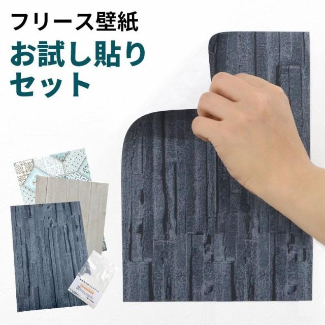 フリース壁紙 サンプル お試し 貼るだけ 簡単 DIY...