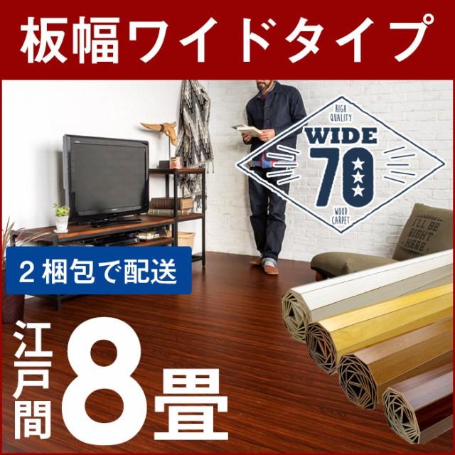 ウッドカーペット 8畳用 江戸間 350×350cm フロ...