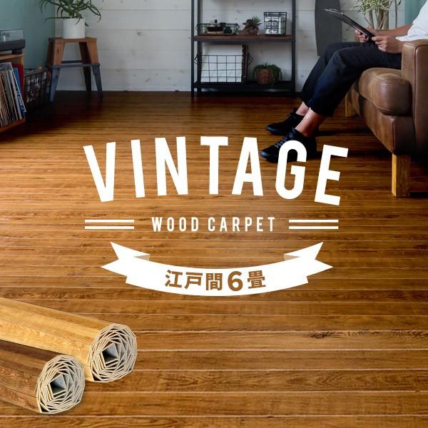 ウッドカーペット 6畳 江戸間 260×350cm 床材 フ...
