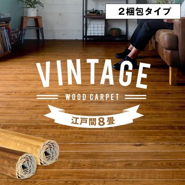 ウッドカーペット 8畳 江戸間 フローリングカーペ...