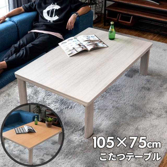 こたつ テーブル 長方形 約105×75cm リバーシブ...