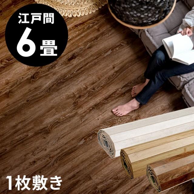 ウッドカーペット 6畳 江戸間 260×350cm ヴィン...