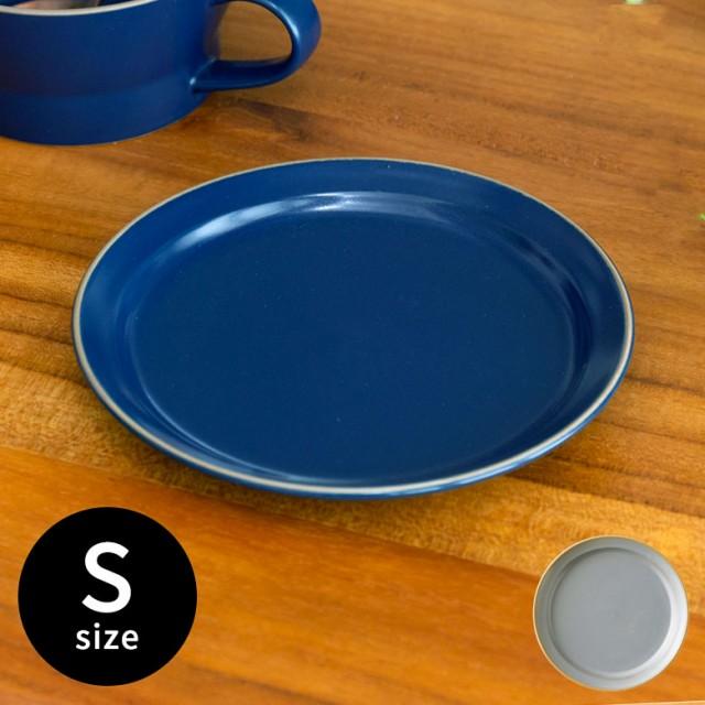 皿 プレート グレー ネイビー 直径16cm 食器 丸皿...