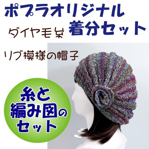 【春夏】リブ模様の帽子【中級者】【編み物キット...