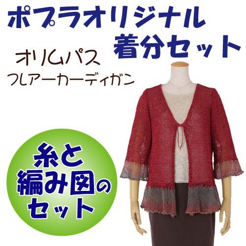 【春夏】フレア-カ−ディガン【中級者】【編み物...