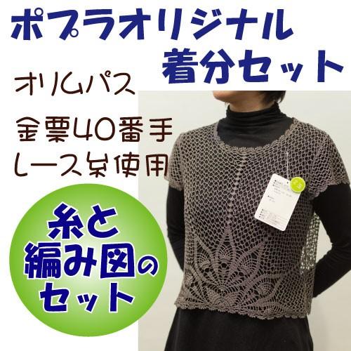 【春夏】パイナップルとネット編みのプルオーバと...