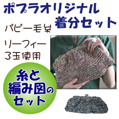 【春夏】ガーター編みのクラッチバッグ【中級者】...