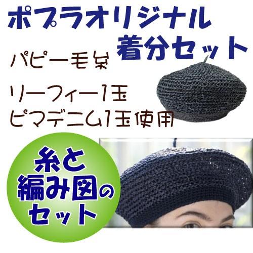 【春夏】すじ編みのベレー【中級者】【編み物キッ...