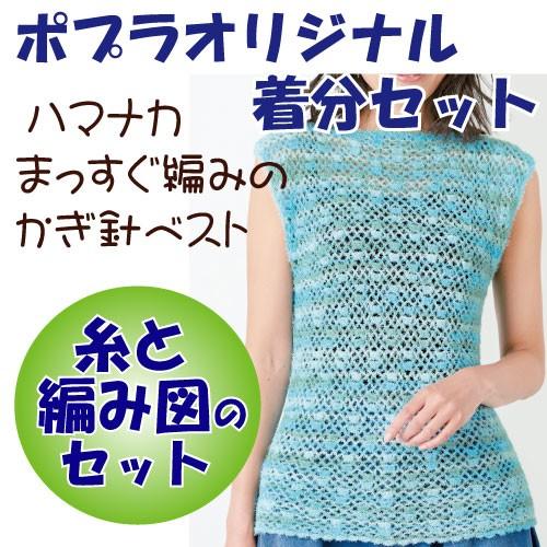 【春夏】まっすぐ編みのかぎ針ベスト【中級者】【...