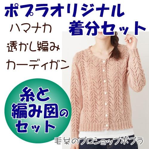 【秋冬】透かし編みカーディガン色番21〜40【中級...