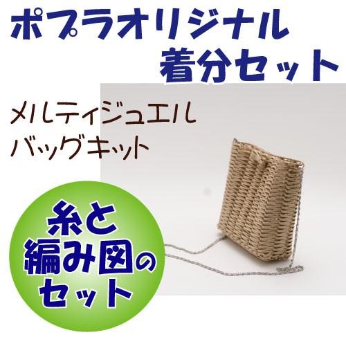 【春夏】メルティ・ジュエルバッグキット【中級者...