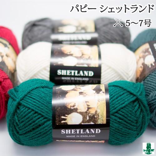 毛糸 ポイント7倍 並太 パピー シェットランド 色...