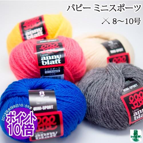 ポイント最大24倍 パピー ミニスポーツ 色番420〜...
