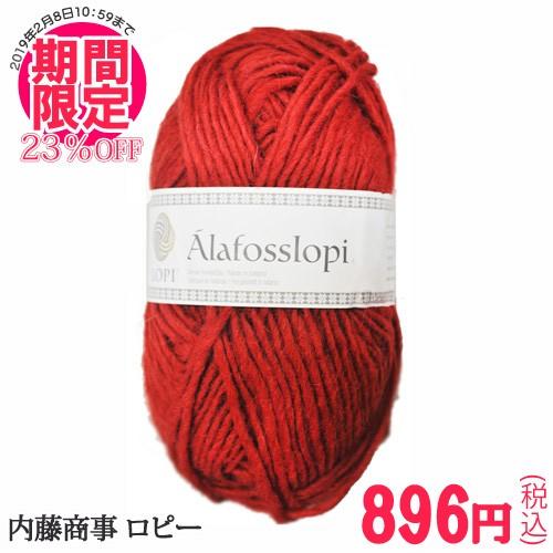 期間限定特価商品 内藤商事 ロピー 色番5〜867  2...