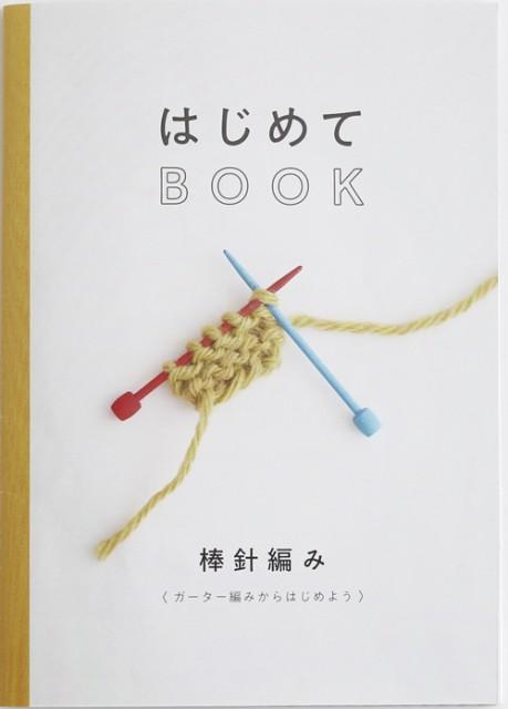 ヨ)はじめてBOOK 棒針編み