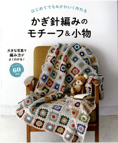 編物本 ハマナカ H102-135 かぎ針編みのモチーフ...