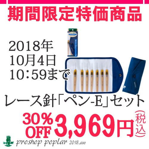 【期間限定特価商品】クロバー レース針「ペン-E...