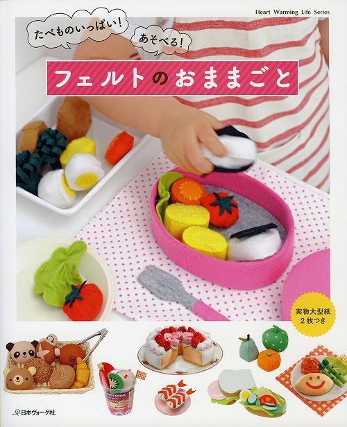 【雑貨・その他】日本ヴォーグ社 80492 フェルト...