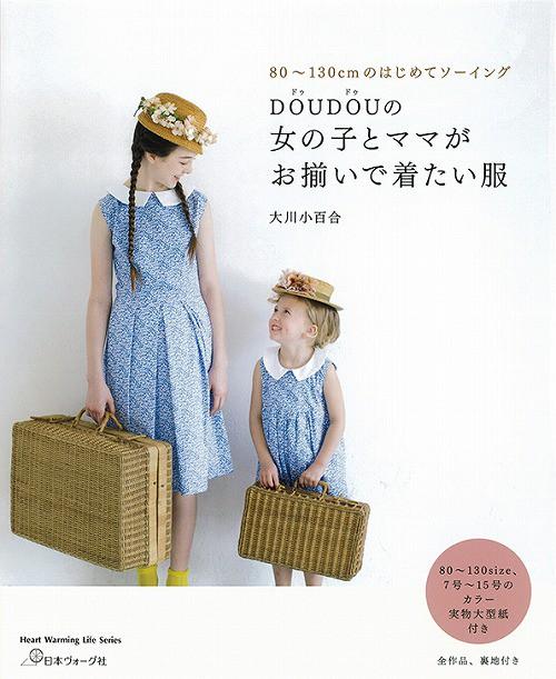 【手芸】日本ヴォーグ社 80579 女の子とママがお...