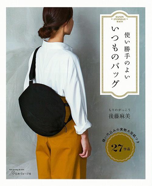 【手芸本】日本ヴォーグ社 80595 使い勝手のよい...