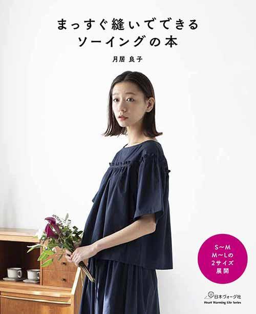 手芸本 日本ヴォーグ社 NV80642 まっすぐ縫いでで...