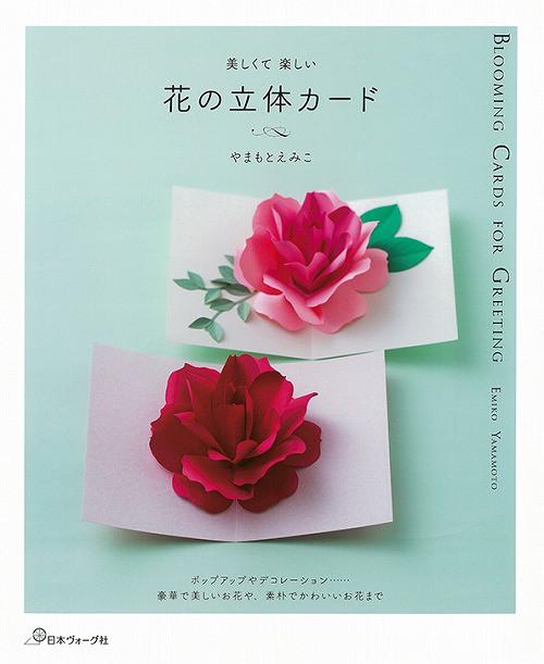 【手芸本】日本ヴォーグ社 70490 美しくて楽し ...