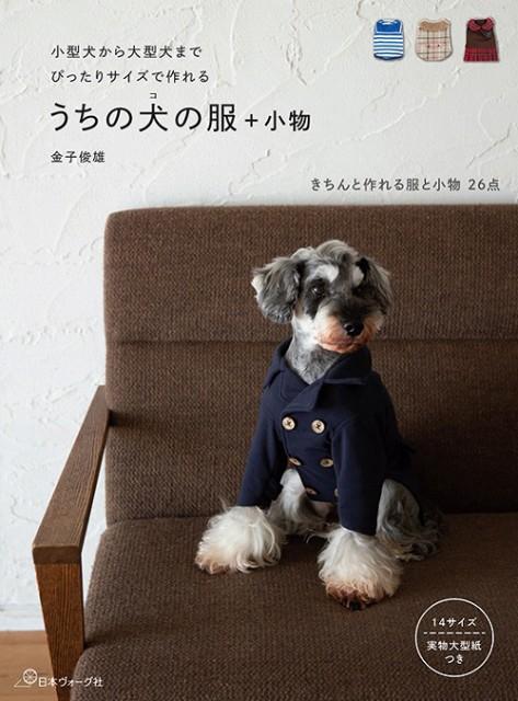 【手芸本】日本ヴォーグ社 70519 うちの犬の服+...