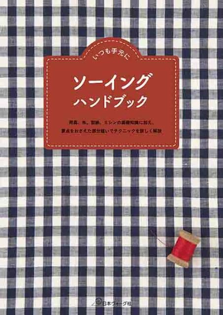 手芸本 日本ヴォーグ社 NV70521 70521 ソーイング...