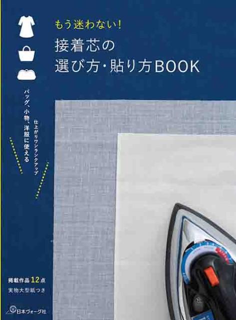 手芸本 日本ヴォーグ社 NV70522 70522 もう迷わな...