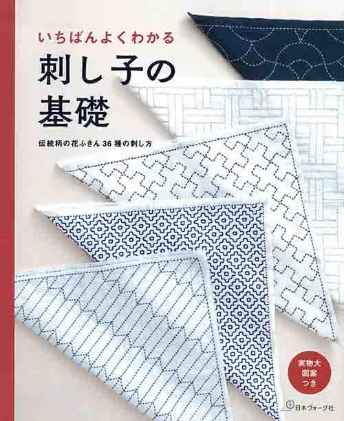 手芸本 日本ヴォーグ社 NV70525 70525 いちばんよ...