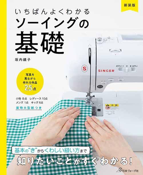 手芸本 日本ヴォーグ社 NV70599 新装版 ソーイン...