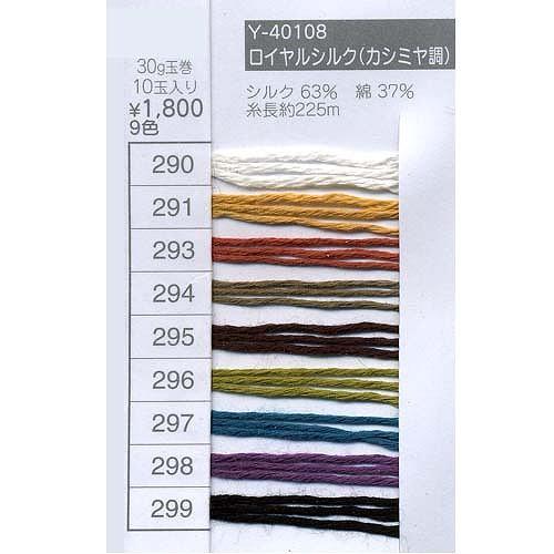 【極細】ロイヤルシルクカシミア調 【シルク】【...
