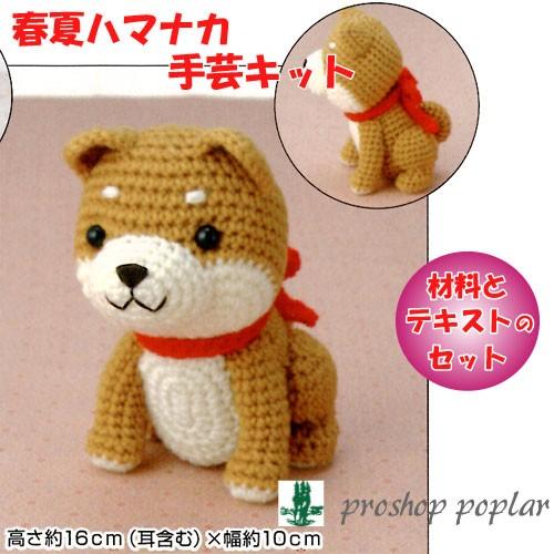 【手作りキット】ハマナカ H301-504 ほっこり柴犬...