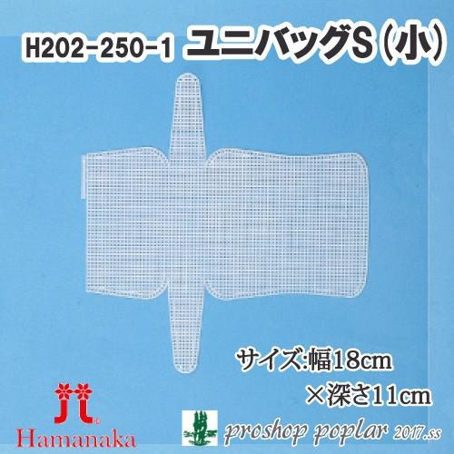 【ネット&リング】ハマナカ H202-250-1 ユニバッ...
