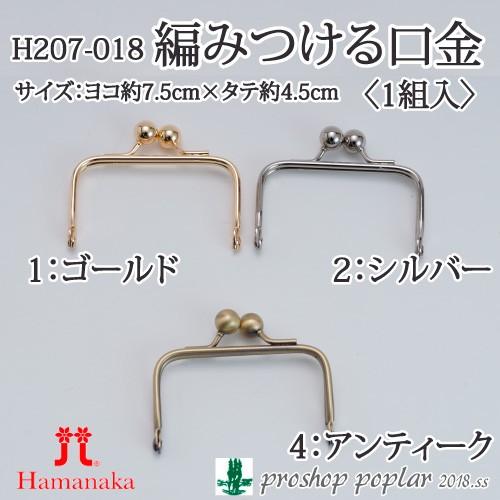 H207-018 編み付ける口金